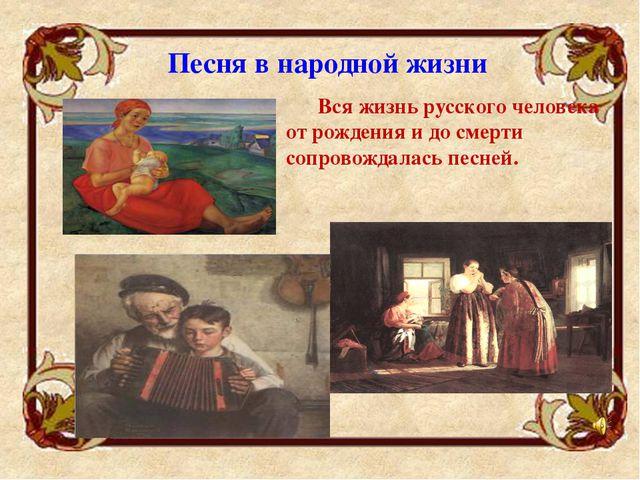 Вся жизнь русского человека от рождения и до смерти сопровождалась песней. П...
