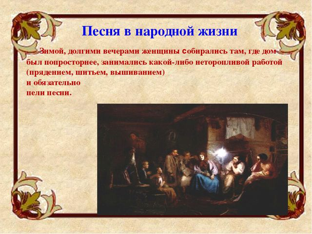 Зимой, долгими вечерами женщины собирались там, где дом был попросторнее, з...