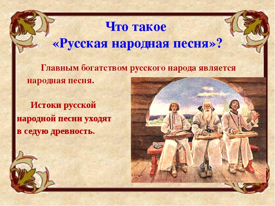 Истоки русской народной песни уходят в седую древность. Что такое «Русская н...