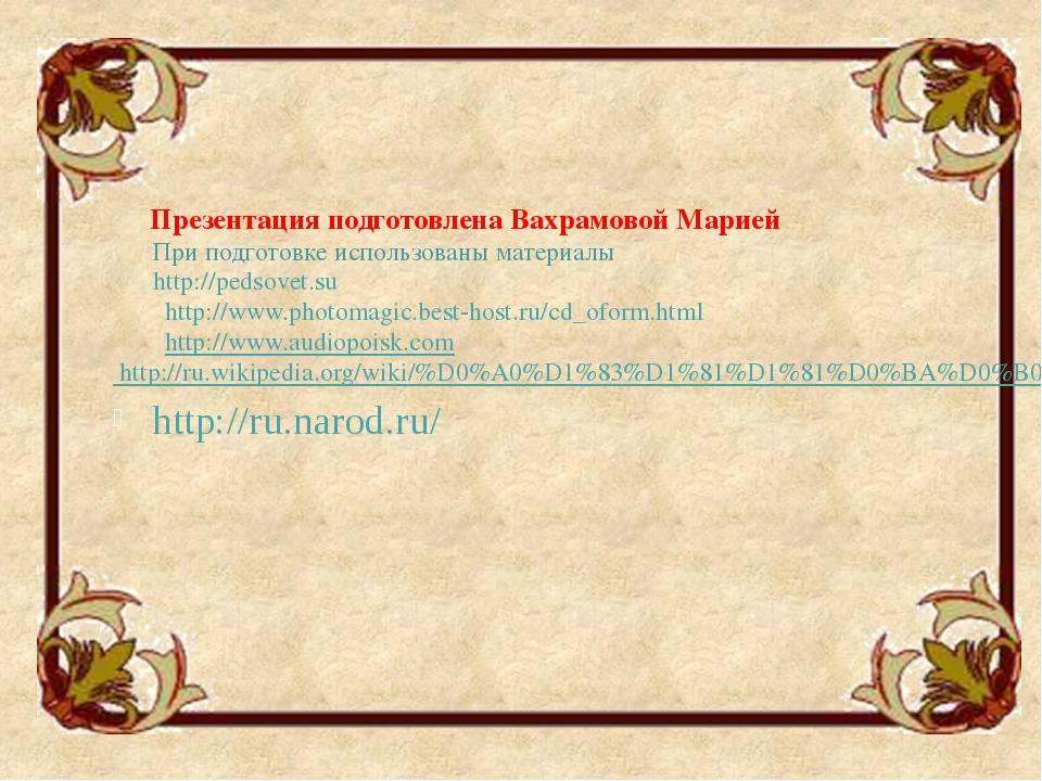 Презентация подготовлена Вахрамовой Марией При подготовке использованы матер...