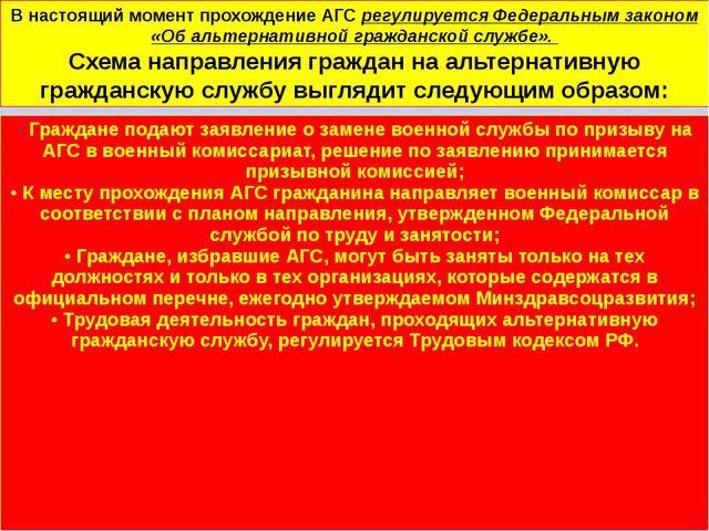 • Граждане подают заявление о замене военной службы по призыву на АГС в воен...