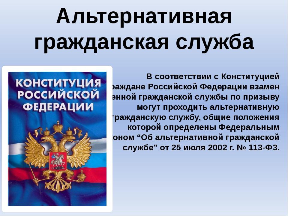 В соответствии с Конституцией граждане Российской Федерации взамен военной г...