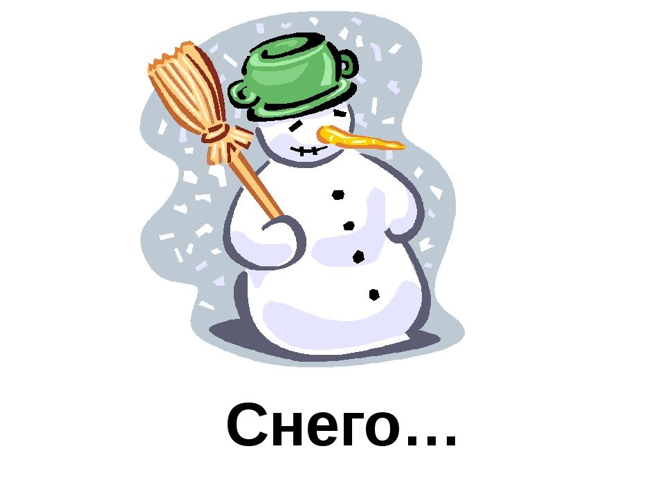 Снего…