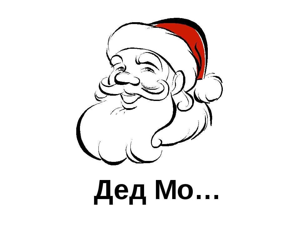 Дед Мо…