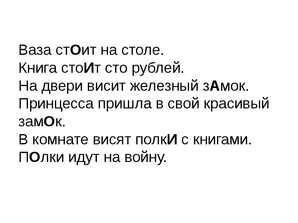 Ваза стОит на столе. Книга стоИт сто рублей. На двери висит железный зАмок. П...