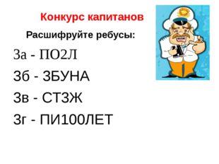 Конкурс капитанов Расшифруйте ребусы: 3а - ПО2Л 3б - 3БУНА 3в - СТ3Ж 3г - ПИ