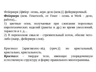 Фейерверк [фейер- огонь, верк-дело (нем.)]; фейерверочный. Фейерверк (нем. F