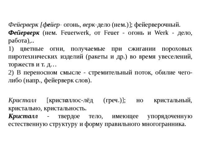Фейерверк [фейер- огонь, верк-дело (нем.)]; фейерверочный. Фейерверк (нем. F...