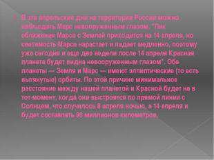 В эти апрельские дни на территории России можно наблюдать Марс невооруженным