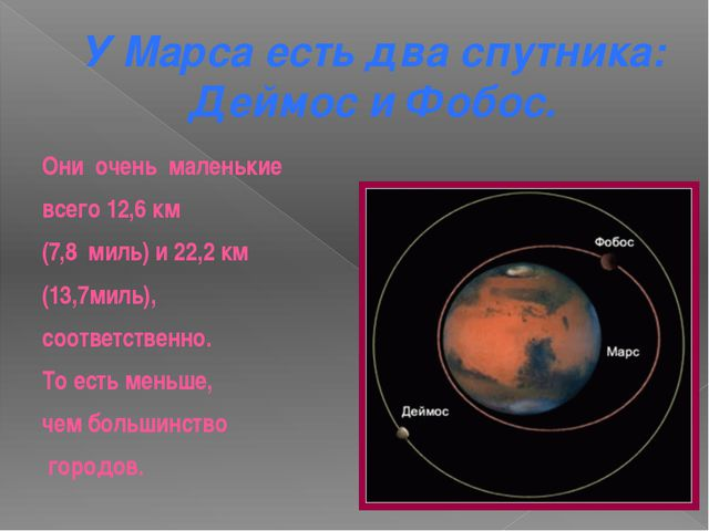 У Марса есть два спутника: Деймос и Фобос. Они оченьмаленькие всего12,6 к...