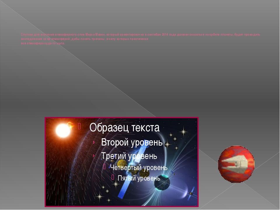 Спутник для изучения атмосферного слоя Марса Мавен, который ориентировочно в...