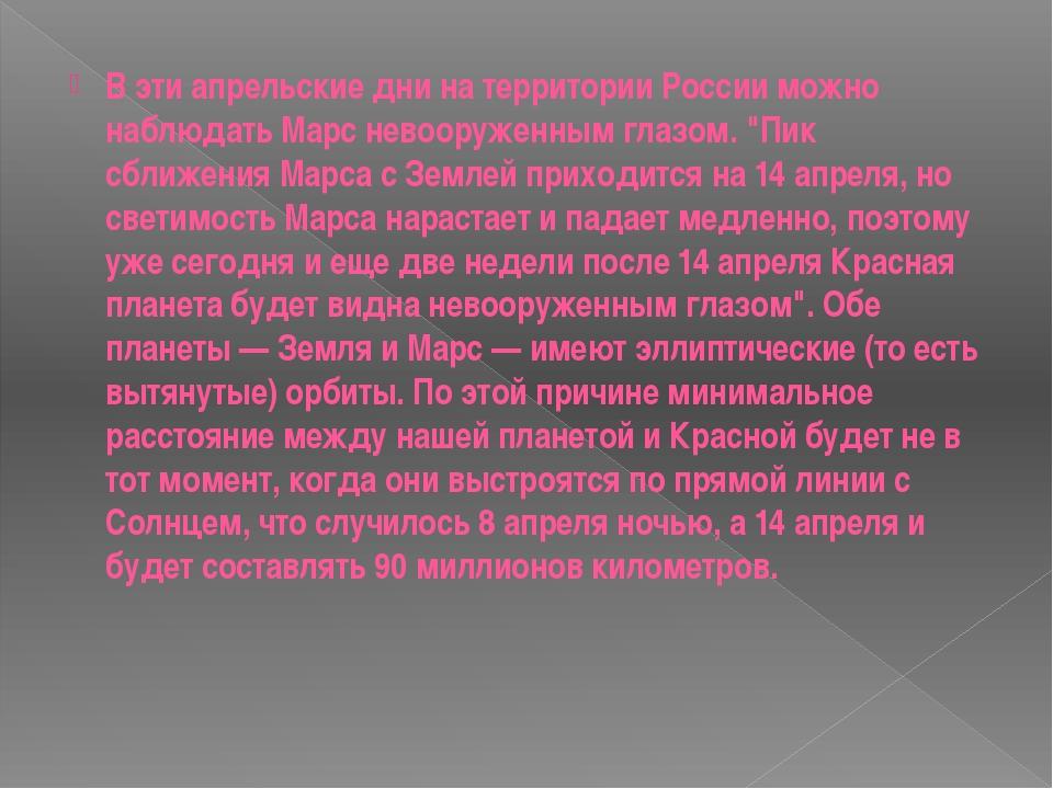 В эти апрельские дни на территории России можно наблюдать Марс невооруженным...
