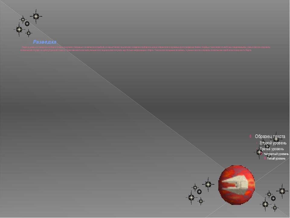 Разведка Первые данные о поверхности Марса ученые получали с помощью космиче...