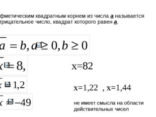 Арифметическим квадратным корнем из числа a называется неотрицательное число,