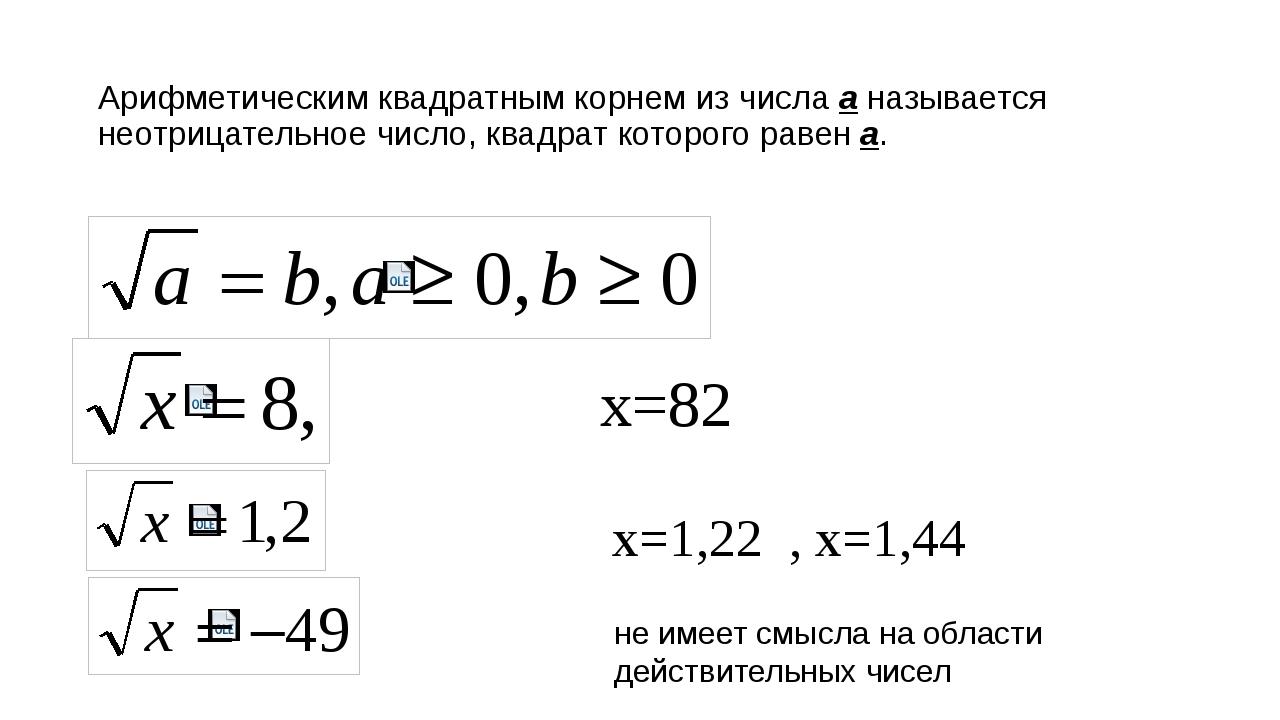 Арифметическим квадратным корнем из числа a называется неотрицательное число,...