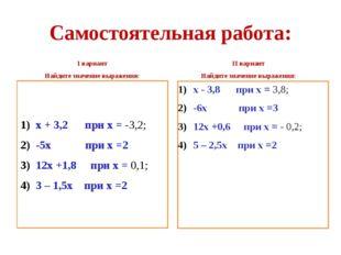 Самостоятельная работа: I вариант Найдите значение выражения: х + 3,2 при х =