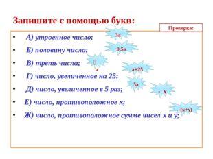 Запишите с помощью букв: А) утроенное число; Б) половину числа; В) треть числ