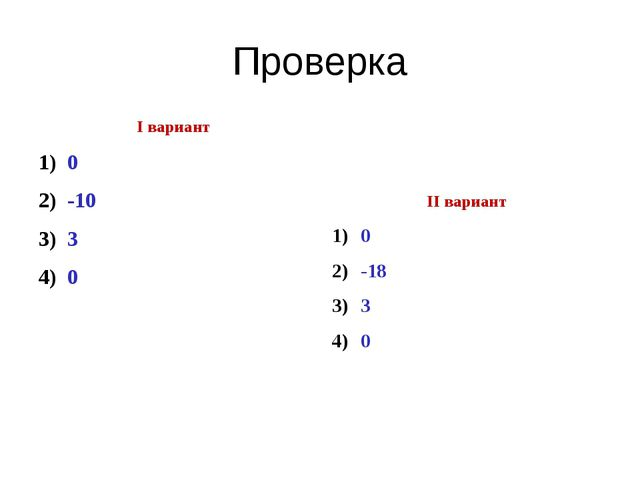 Проверка I вариант 0 -10 3 0 II вариант 0 -18 3 0