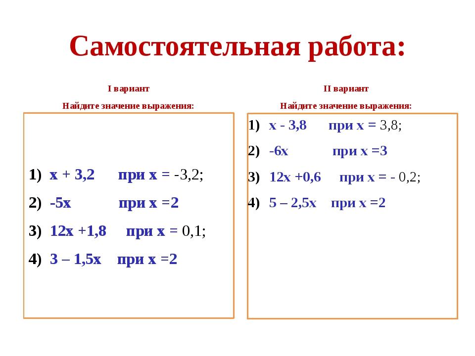 Самостоятельная работа: I вариант Найдите значение выражения: х + 3,2 при х =...