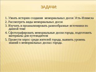 ЗАДАЧИ: 1. Узнать историю создания мемориальных досок Усть-Илимска 2. Рассмот