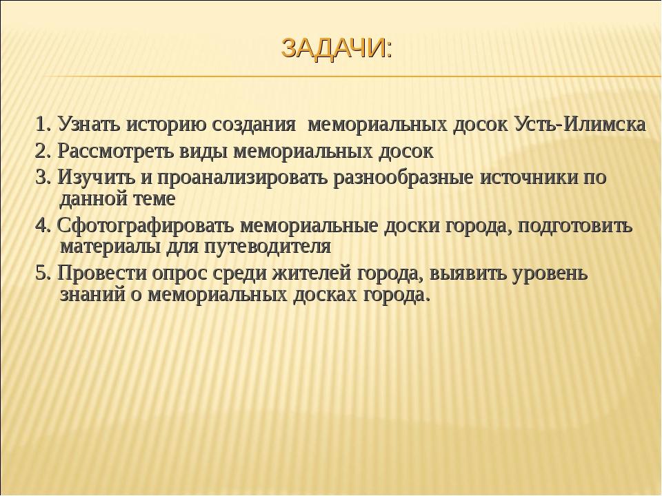 ЗАДАЧИ: 1. Узнать историю создания мемориальных досок Усть-Илимска 2. Рассмот...