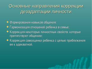 Основные направления коррекции дезадаптации личности Формирования навыков общ