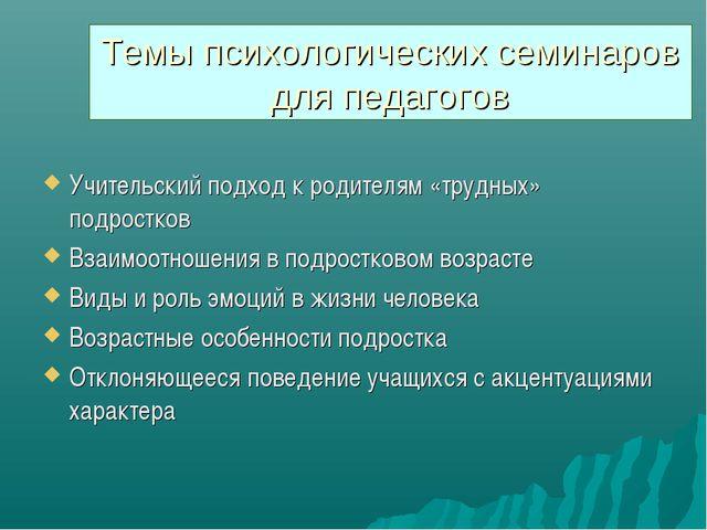 Темы психологических семинаров для педагогов Учительский подход к родителям «...