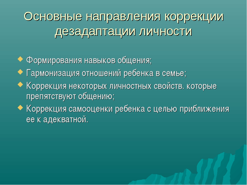 Основные направления коррекции дезадаптации личности Формирования навыков общ...