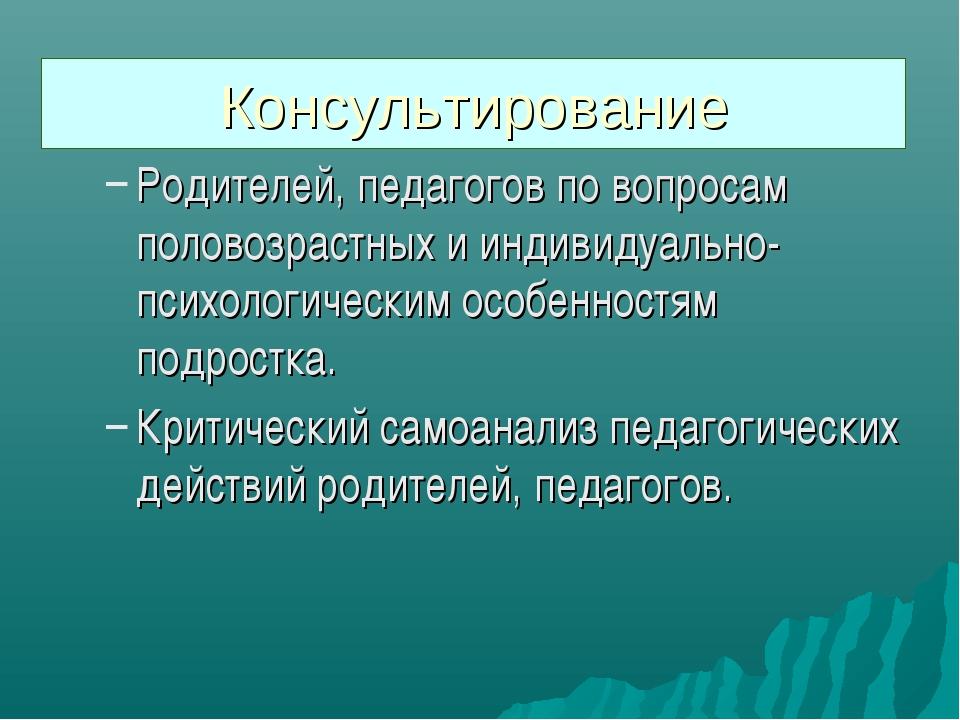 Консультирование Родителей, педагогов по вопросам половозрастных и индивидуал...
