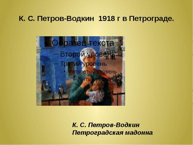 К. С. Петров-Водкин 1918 г в Петрограде. К. С. Петров-Водкин Петроградская ма...
