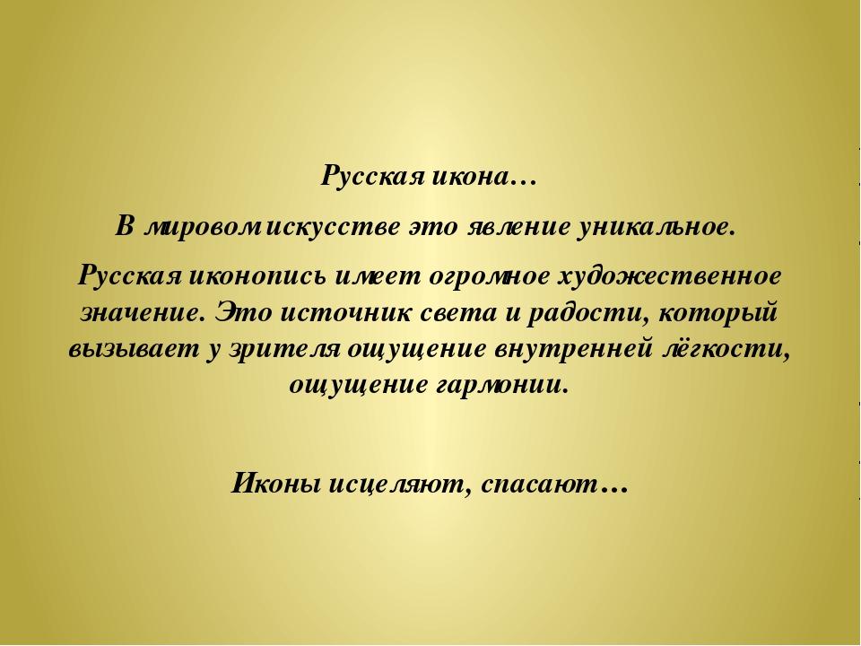 Русская икона… В мировом искусстве это явление уникальное. Русская иконопись...