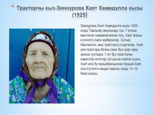Зиннурова Хаят Хамидулла кызы 1925 елда Ташлыяр авылында туа. 7 еллык мәктәпн