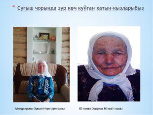 Миндиярова Оркыя Нуретдин кызы Вәлиева Хадима Мәхмүт кызы