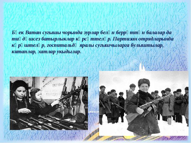 Бөек Ватан сугышы чорында зурлар белән беррәттән балалар да тиңдәшсез батырлы...