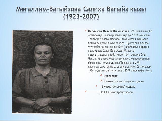 Вагыйзова Салиха Вагыйзовна 1923 нче елның 27 октябренда Ташлыяр авылында туа...