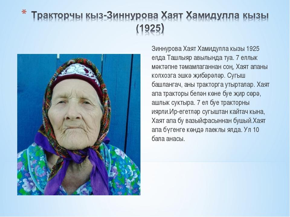 Зиннурова Хаят Хамидулла кызы 1925 елда Ташлыяр авылында туа. 7 еллык мәктәпн...