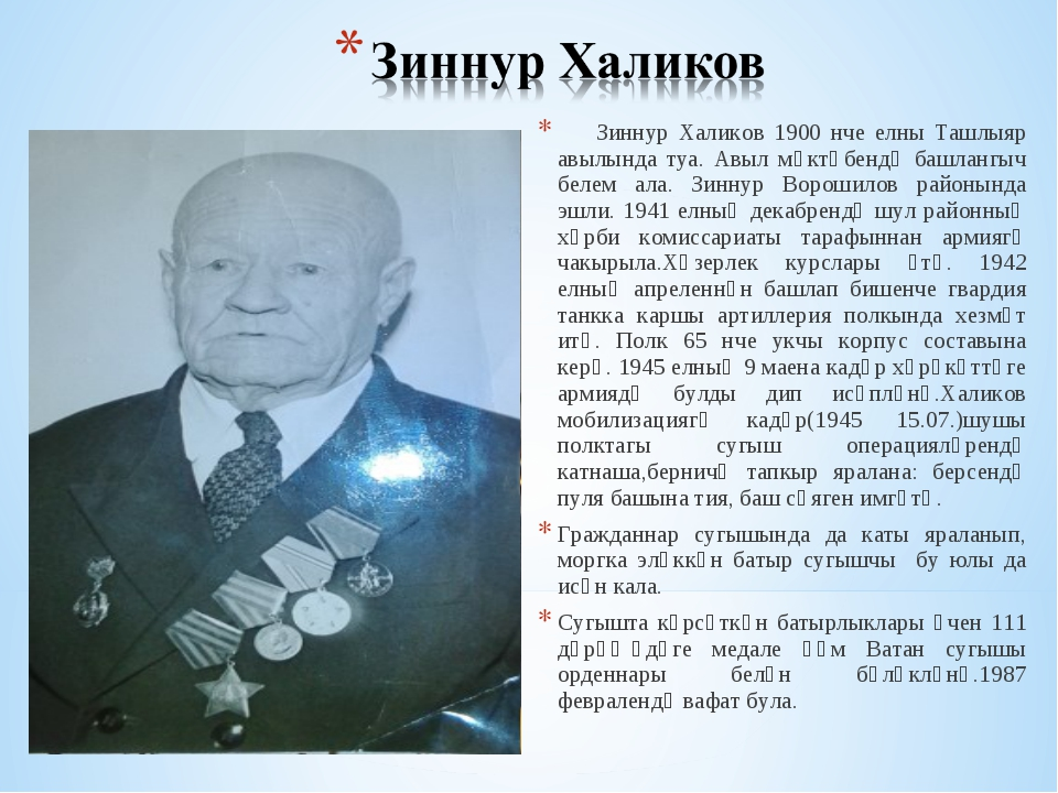 Зиннур Халиков 1900 нче елны Ташлыяр авылында туа. Авыл мәктәбендә башлангыч...