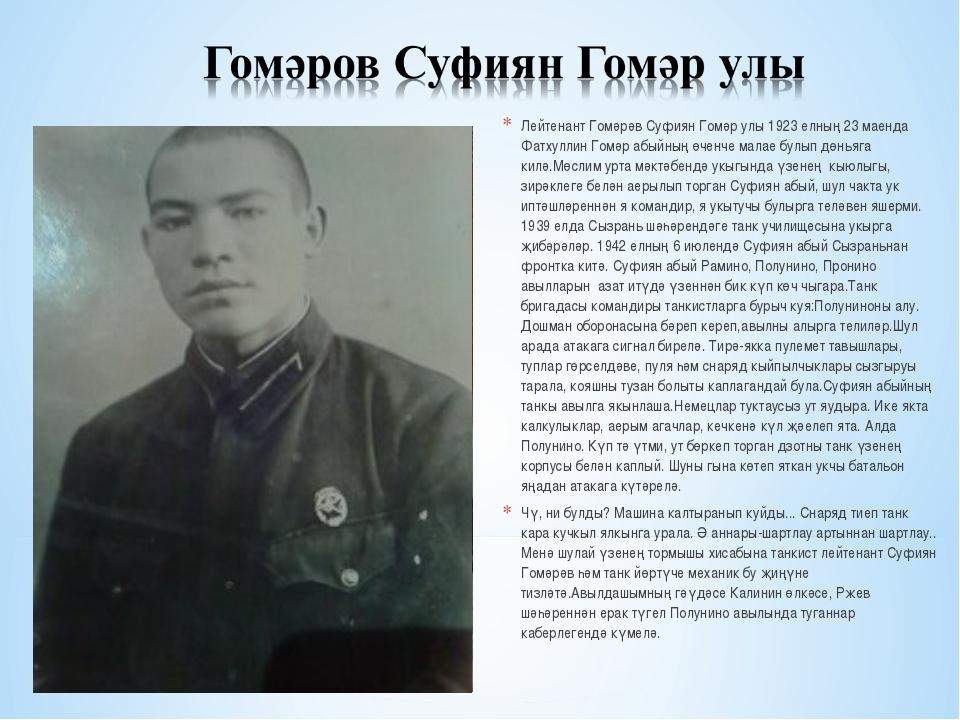 Лейтенант Гомәрәв Суфиян Гомәр улы 1923 елның 23 маенда Фатхуллин Гомәр абыйн...