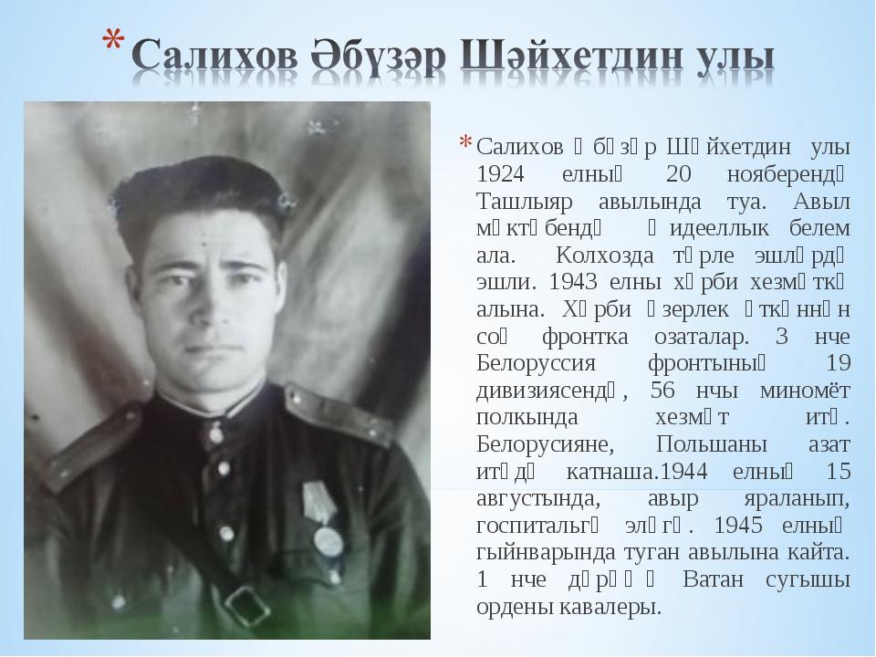 Салихов Әбүзәр Шәйхетдин улы 1924 елның 20 нояберендә Ташлыяр авылында туа. А...