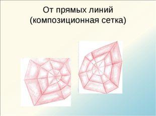От прямых линий (композиционная сетка)
