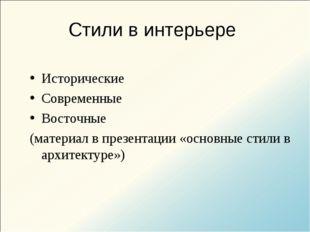 Стили в интерьере Исторические Современные Восточные (материал в презентации