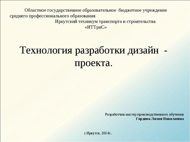 Технология разработки дизайн - проекта. Областное государственное образовате...