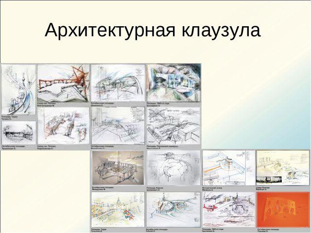 Архитектурная клаузула