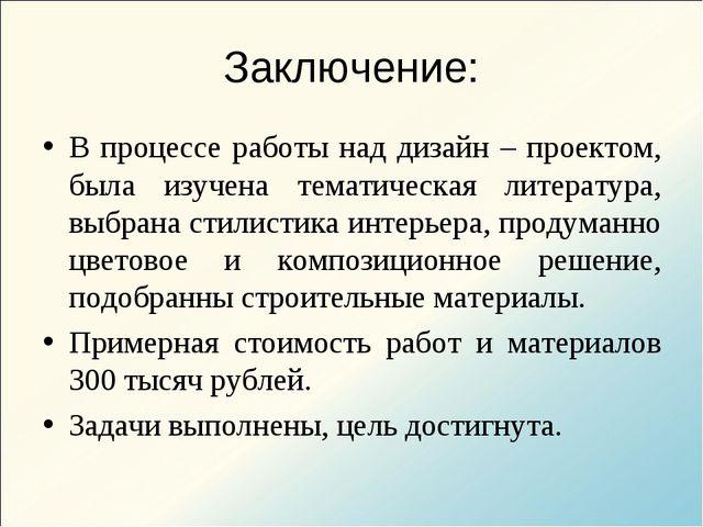 Заключение: В процессе работы над дизайн – проектом, была изучена тематическа...