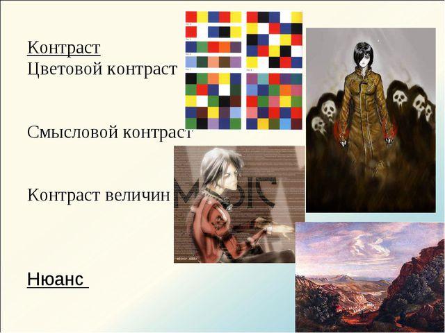 Контраст Цветовой контраст Смысловой контраст Контраст величин Нюанс