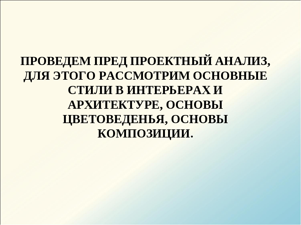 ПРОВЕДЕМ ПРЕД ПРОЕКТНЫЙ АНАЛИЗ, ДЛЯ ЭТОГО РАССМОТРИМ ОСНОВНЫЕ СТИЛИ В ИНТЕРЬЕ...
