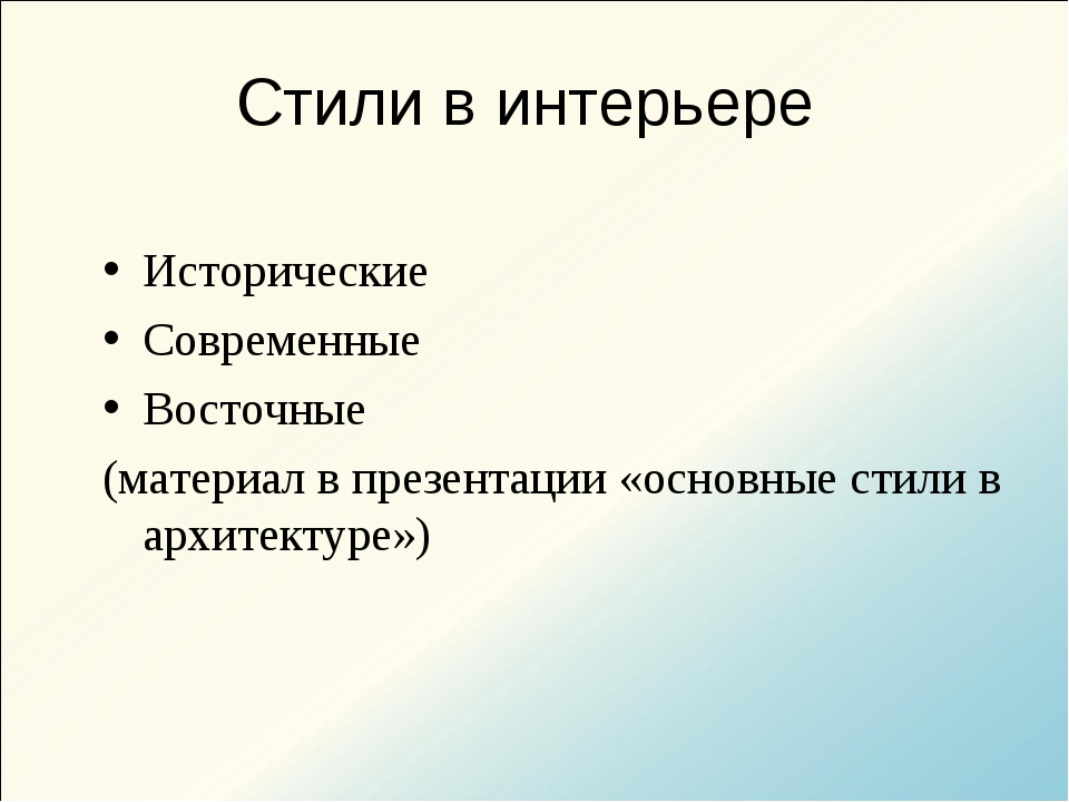 Стили в интерьере Исторические Современные Восточные (материал в презентации...