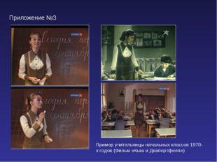 Приложение №3 Пример учительницы начальных классов 1970-х годов (Фильм «Кыш и