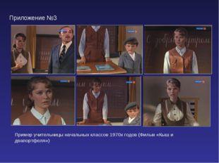 Приложение №3 Пример учительницы начальных классов 1970х годов (Фильм «Кыш и
