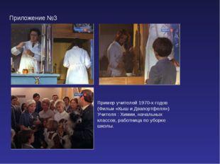 Приложение №3 Пример учителей 1970-х годов (Фильм «Кыш и Двапортфеля») Учител